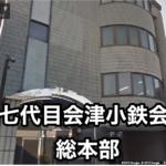 七代目会津小鉄会