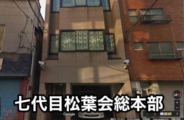七代目松葉会総本部
