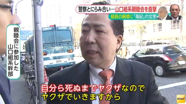 蔵田龍次本部事務局長
