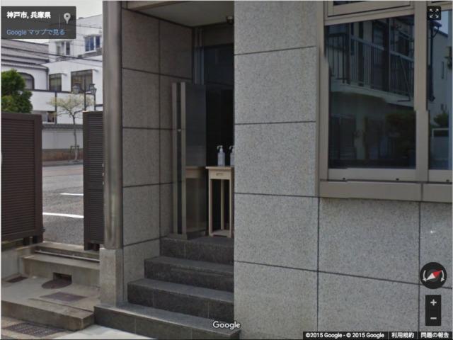 山健組本部事務所