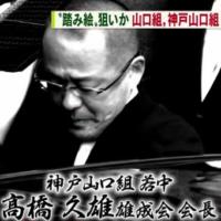 【嫌がらせ逮捕】高橋久雄 雄成会会長を詐欺容疑で逮捕