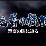 弘道会ドキュメント