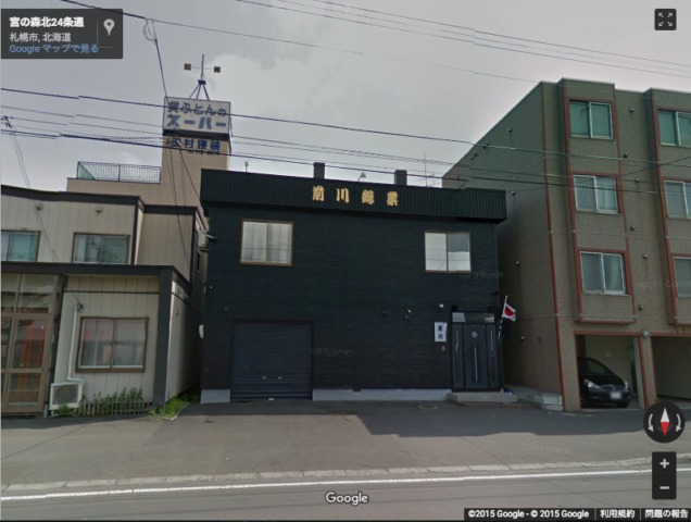 札幌勝連合会本部事務所