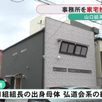 【弘道会】中嶋和男 西心会会長を覚醒剤取締法容疑で逮捕