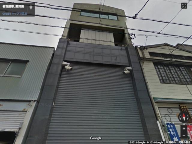 倉本組内永井興業本部事務所