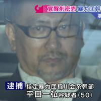 【シャブ売買】稲川会傘下山瀬一家幹部 平田一弘 大塚秀利を逮捕