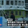 【続報2】覚醒剤100kg所持 與組最高顧問 藤村誠也誠心会会長を逮捕