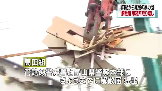 高田組解散