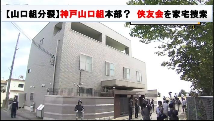 指定暴力団神戸山口組