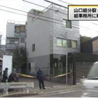 【六神抗争】竜道会事務所に車が突っ込む
