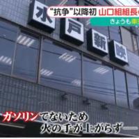 【制作失敗】茨城三瓶組事務所に火炎瓶が投げ込まれる