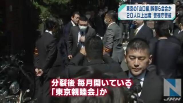 東京親睦会