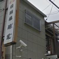 【京都】山健組内邦侠会事務所に銃撃