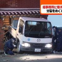 【抗争】宝満組に突っ込んだ熊谷組大城戸雅博容疑者らを逮捕