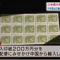 【収入印紙】豪友会幹部 大塚仁士容疑者を逮捕