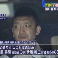 【山稲連合】伊藤義広・青野由彦ら5人を逮捕