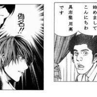 【別名使用容疑】山口組幹部 高次龍容疑者【高野永次】を逮捕