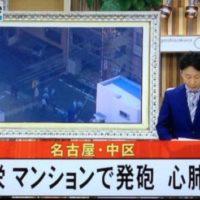 【名古屋】健仁会元組員 斉木竜生【崔龍志】が銃撃され死亡
