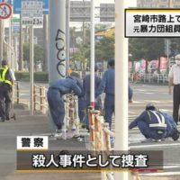 【宮崎暴行殺人】志龍会幹部 谷口健容疑者を逮捕