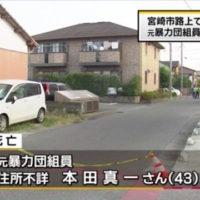 【殺人】宮崎で山口組系組員 本田真一さんが刺されて死亡