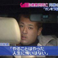 【鬼畜】永富直也を傷害致死罪!?で起訴