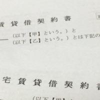 【詐欺容疑】井上健次 諏訪一家組長を逮捕