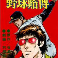 【巨人選手賭博事件】矢嶋会傘下組幹部 三宅雅剛容疑者を逮捕