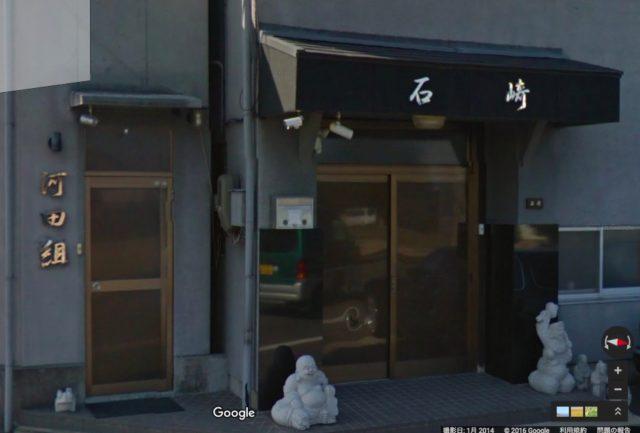 益田組内河田組本部事務所
