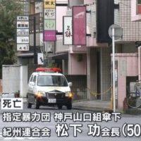 【傷害致死】紀州連合会会長撲殺 倉本組鈴木充容疑者らを逮捕