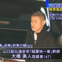 【詐欺】稲葉地一家幹部 大橋勇人容疑者を逮捕