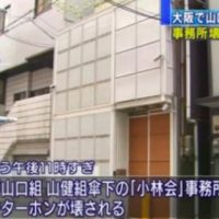 【小林会襲撃】健心会元幹部 石田政則容疑者を逮捕