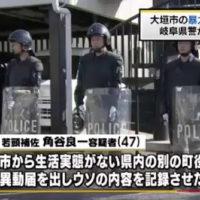 【不正住民登録】川合組幹部 角谷良一容疑者を逮捕