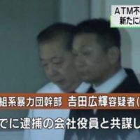 【偽造カード18億円】松平興業幹部 吉田広輝容疑者を逮捕