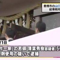 【覚せい剤】三虎組組長 薄葉秀樹容疑者を逮捕