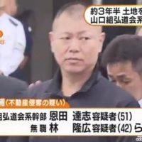 【銃刀法違反】吉田総業組長代行 恩田達志容疑者を再逮捕