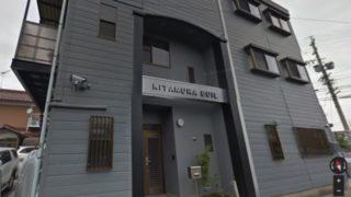 北村組本部事務所
