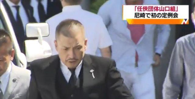 任侠山口組初会合