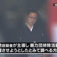 【殺人未遂】工藤会理事長 菊地敬吾容疑者ら14人を逮捕