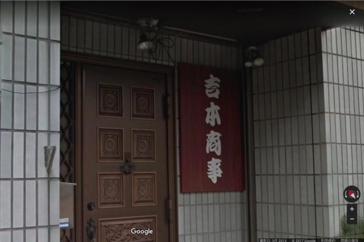 倉本組内吉本組本部