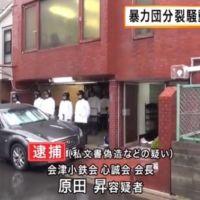 【私文書偽造?】会津小鉄会 原田昇容疑者を逮捕