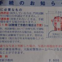 【超微罪】太田興業幹部 紅野直人容疑者を逮捕