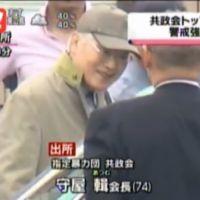 【放免】守屋輯共政会会長が名古屋刑務所を満期出所