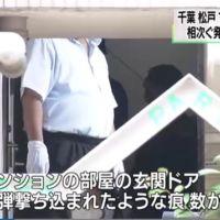 【稲箱抗争】松戸で発砲事件が続発