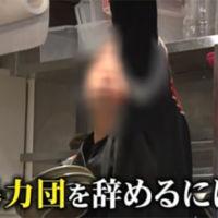 【足抜けさせず】神戸山口組中野組組長 小嶋惠一容疑者を逮捕