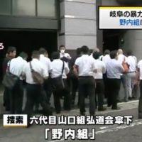 【殴ったうちに入らない】野内組組員 川端拓海容疑者を逮捕