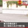 【竹内組内紛】飯田市傷害致死事件で任侠山口組系組員を逮捕