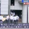 【不起訴必至】野内組傘下北村組組長 北村和博容疑者を逮捕