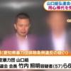 【みかじめ料】弘道会会長 竹内照明、高山組若頭 石原道明両容疑者を逮捕
