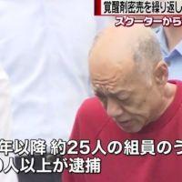 【拳銃5丁】覚醒剤大量密売 住吉会系組長 神尾英一容疑者を逮捕