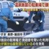 【飯田銃撃事件】有賀健一郎被告に懲役30年判決